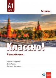 Классно! - учебна тетрадка по руски език за 9. клас - А1, част 1