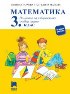 Учебно помагало по математика за 3. клас - избираеми часове