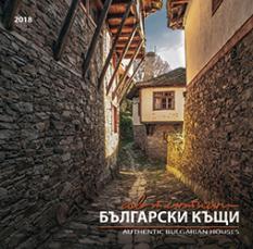Стенен календар 2018: Български къщи