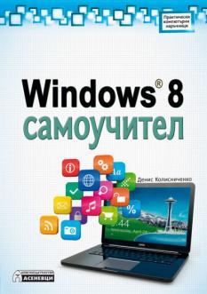 Windows® 8 самоучител