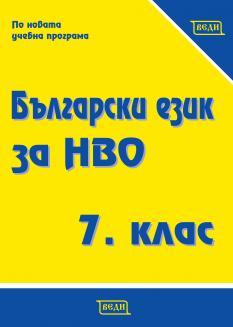 Български език за НВО в 7. клас