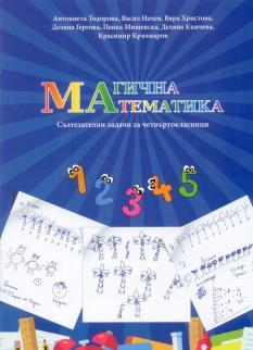 Магична математика за 4. клас - състезателни задачи