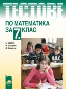 Учебно помагало: Тестове по математика за 7. клас