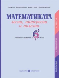 Математиката – лесна, интересна и полезна (Работни листове за 6. клас)