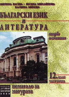 Български език и литература: помагало за матура - 2 част