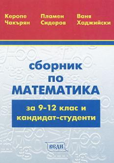 Сборник по математика за 9 -12. клас и кандидат-студенти