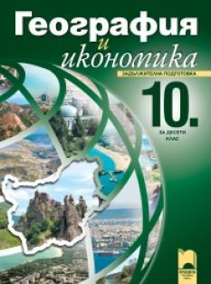География и икономика за 10. клас. Задължителна подготовка (ново издание 2012 г.)