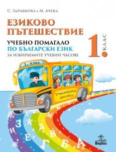 Езиково пътешествие за 1. клас - помагало за избираемите часове по български език