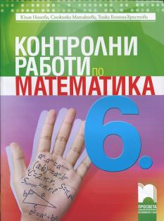 Контролни работи по математика за 6. клас