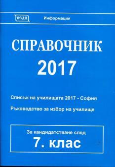 Справочник 2017 за кандидатстване след 7. клас