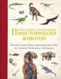 Праисторически Животни