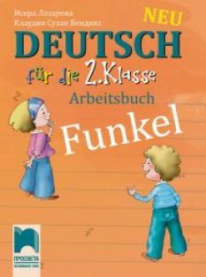 Funkel Neu, учебна тетрадка по немски език за 2. клас