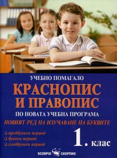 Учебно помагало по краснопис и правопис 1.клас