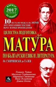 Цялостна подготовка за матура по български език и литература. От Смирненски до Талев