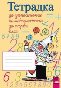 Тетрадка за упражнение по математика за 1. клас