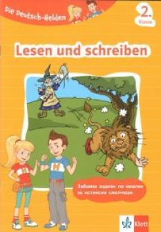 Lesen und schreiben - помагало по немски език за 2. клас