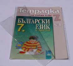 Подвързия А4+ за учебници и учебни тетрадки