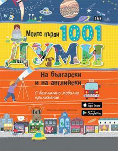 Моите първи 1001 думи на български и на английски. С безплатно мобилно приложение