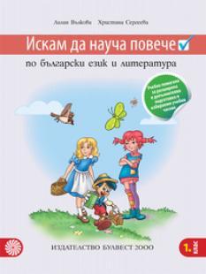 Искам да науча повече - помагало по български език и литература за 1. клас за избираемите часове