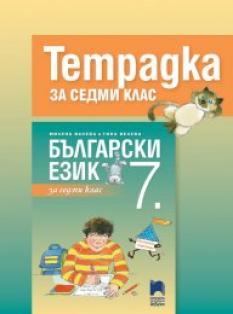 Учебна тетрадка по български език за 7. клас
