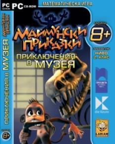Маймунски приказки: Приключения в музея. Математическа игра за 2 клас - диск