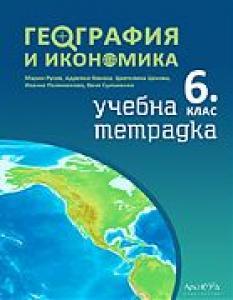 Учебна тетрадка по география и икономика за 6. клас