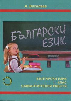 Самостоятелни работи по български език за 1.клас