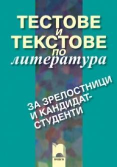 Тестове и текстове по литература за зрелостници и кандидат-студенти