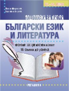 Тестове по български език и литература за зрелостен изпит - подготовка за матура