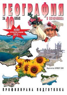 География и икономика за 10 клас профилирана подготовка (ново преработено издание 2012)