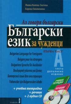Български език за чужденци - 1-ва част: Аз говоря български