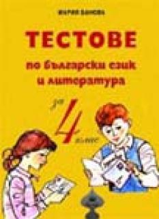 Учебно помагало за 4. клас: Тестове по български език и литература