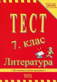 Тестове 7. клас. Литература