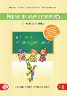 Искам да науча повече - помагало по математика за 2. клас за избираемите часове