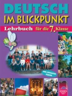 DEUTSCH IM BLICKPUNKT Езикова система по немски език за 7. клас, учебник