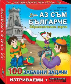 100 забавни задачи: Аз съм българче