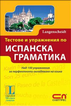 Тестове и упражнения по испанска граматика