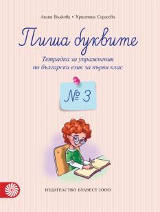 Пиша буквите - тетрадка за упражнения по български език за 1. клас № 3