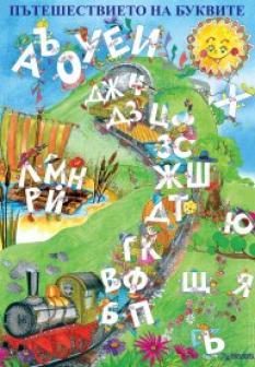 Двустранно табло - Пътешествието на буквите