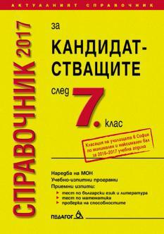 Справочник за кандидатстващите след 7. клас 2017 г.