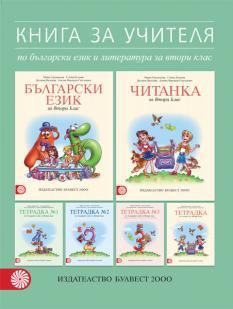 Книга за учителя по български език и литература за 2. клас (Герджикова)