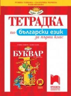 Тетрадка по български език за 1. клас (№3)