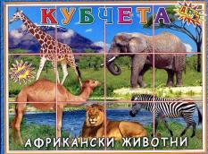 Кубчета: Африкански животни