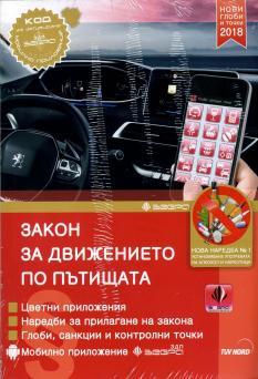 Закон за движението по пътищата - 2018 г.