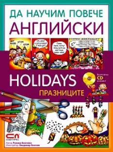 Да научим повече английски - Празниците