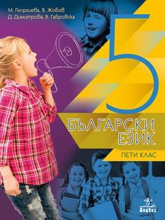 Български език за 5. клас - учебник