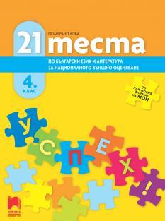 21 теста по български език и литература за 4. клас - национално външно оценяване