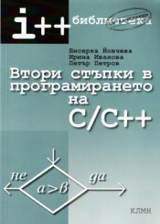 Втори стъпки в програмирането на C/C++