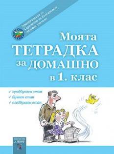 Моята тетрадка за домашно в 1. клас по български език и литература