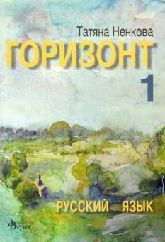 Горизонт 1 - Учебник по руски език за 9. клас